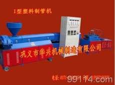 河南 中国/河南塑料制管机厂家......