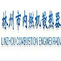 林州市内燃机散热器制造有限公司