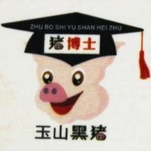 玉山博士园黑猪农民专业合作社