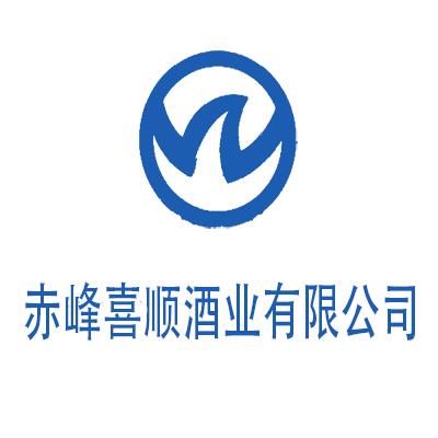 赤峰喜顺酒业有限公司