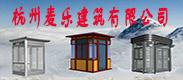 杭州麦乐建筑有限公司