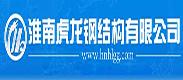 安徽淮南虎龙钢结构有限公司