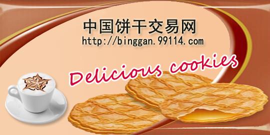 中国饼干交易网
