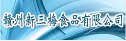 赣州新三梅食品有限公司