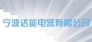 宁波达能电器有限公司