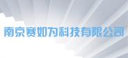 南京赛如为科技有限公司