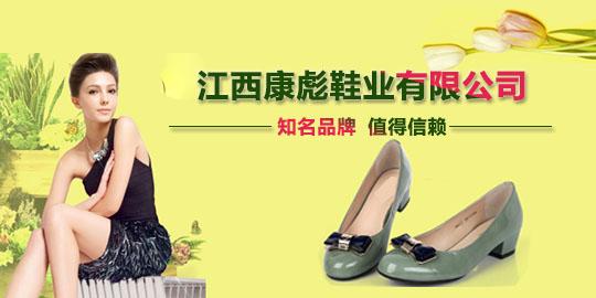 江西康彪鞋业有限公司