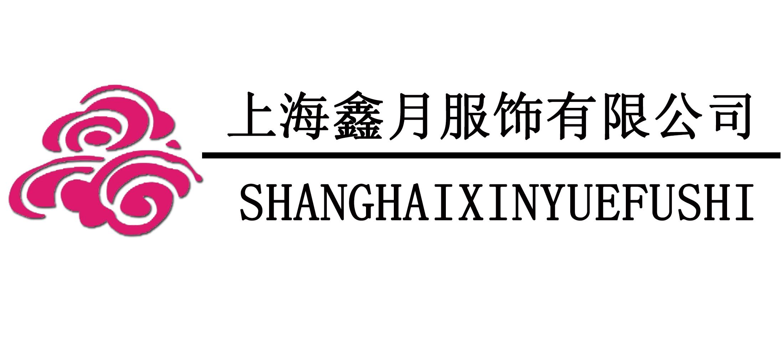 上海鑫月服饰有限公司