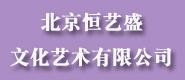 北京恒艺盛文化艺术有限公司