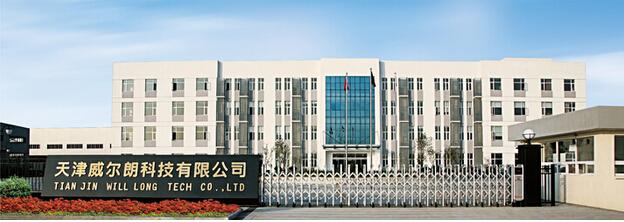 天津威尔郎科技有限公司
