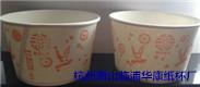 杭州萧山临浦华康纸杯厂