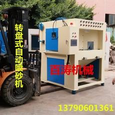 转盘式自动喷砂机 盘体 圆柱体自动喷砂机 间歇式自动喷砂机