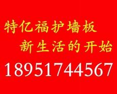 南京护墙板_南京特亿福护墙板