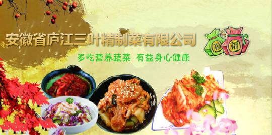 三叶小菜2