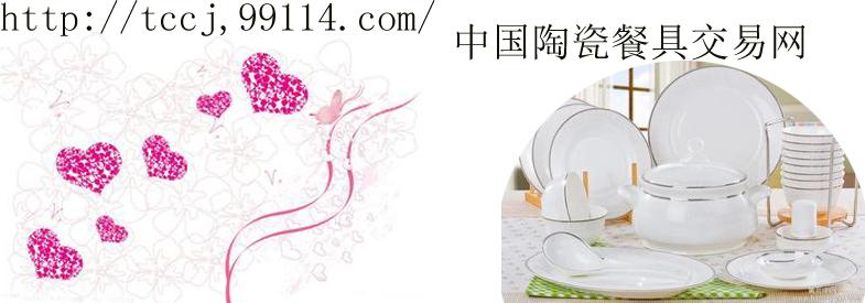 中国陶瓷餐具交易网