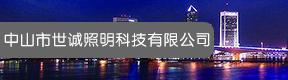 中山市世诚照明科技有限公司