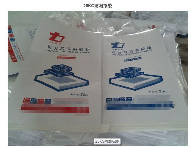 专业定做优质牛皮纸化工包装袋厂家批发价格