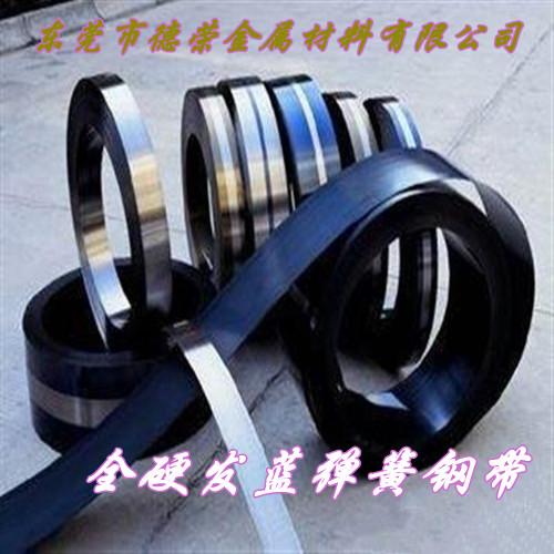 超低价1065锰钢带 高品质耐磨损1065弹簧钢带