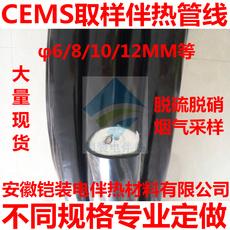 安徽铠装生产蒸汽取样器CEMS烟气分析系统伴热管线一体化采样管缆环保不锈钢管