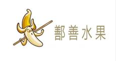 鄯善县水果公司