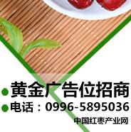 新疆红枣价格行情预测