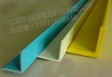 江阴百川供应玻璃钢角钢