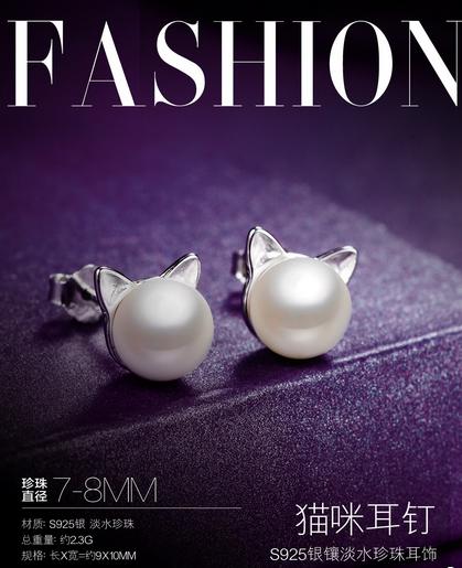 珍珠批發 S925銀瓖 散賣天然珍珠耳釘貓咪BYE367