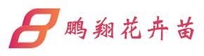 葡萄采购_益阳市资阳区鹏翔花卉苗木种植园艺场