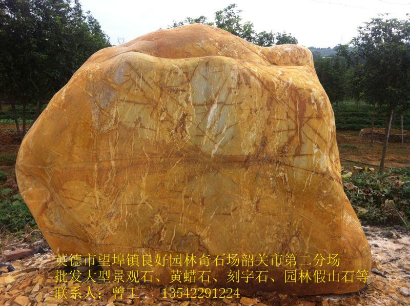 供应湖北黄蜡石、湖北太湖石、湖北刻字石、