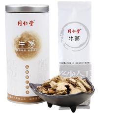 同仁堂牛蒡片茶正品 牛蒡根片养生茶