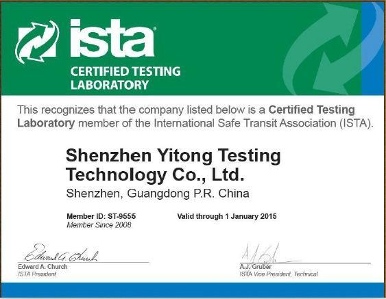 ISTA1A检测,ISTA1A检测报告