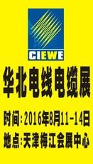 第五届 中国(天津)国际电线电缆及线材制品展览会