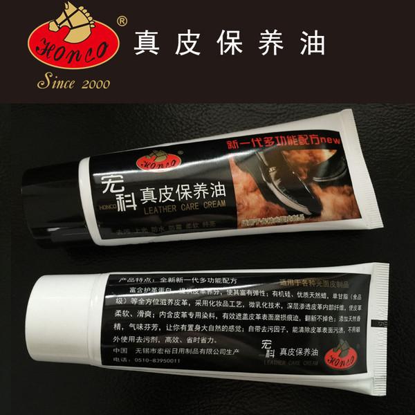 供应宏科鞋油 真皮保养油hy-38-b
