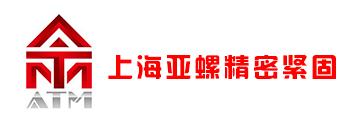 上海亚螺精密紧固技术有限公司
