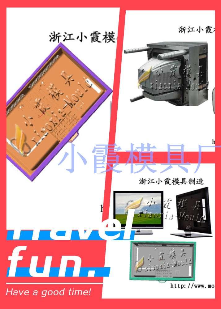 订购塑料21寸电视机模具