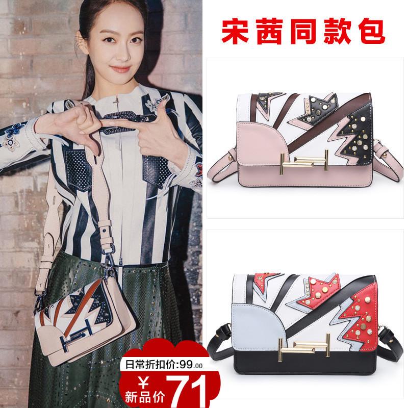 中国网库 服饰 箱包 休闲包 宋茜同款包包 2016新款女包小方包斜挎包