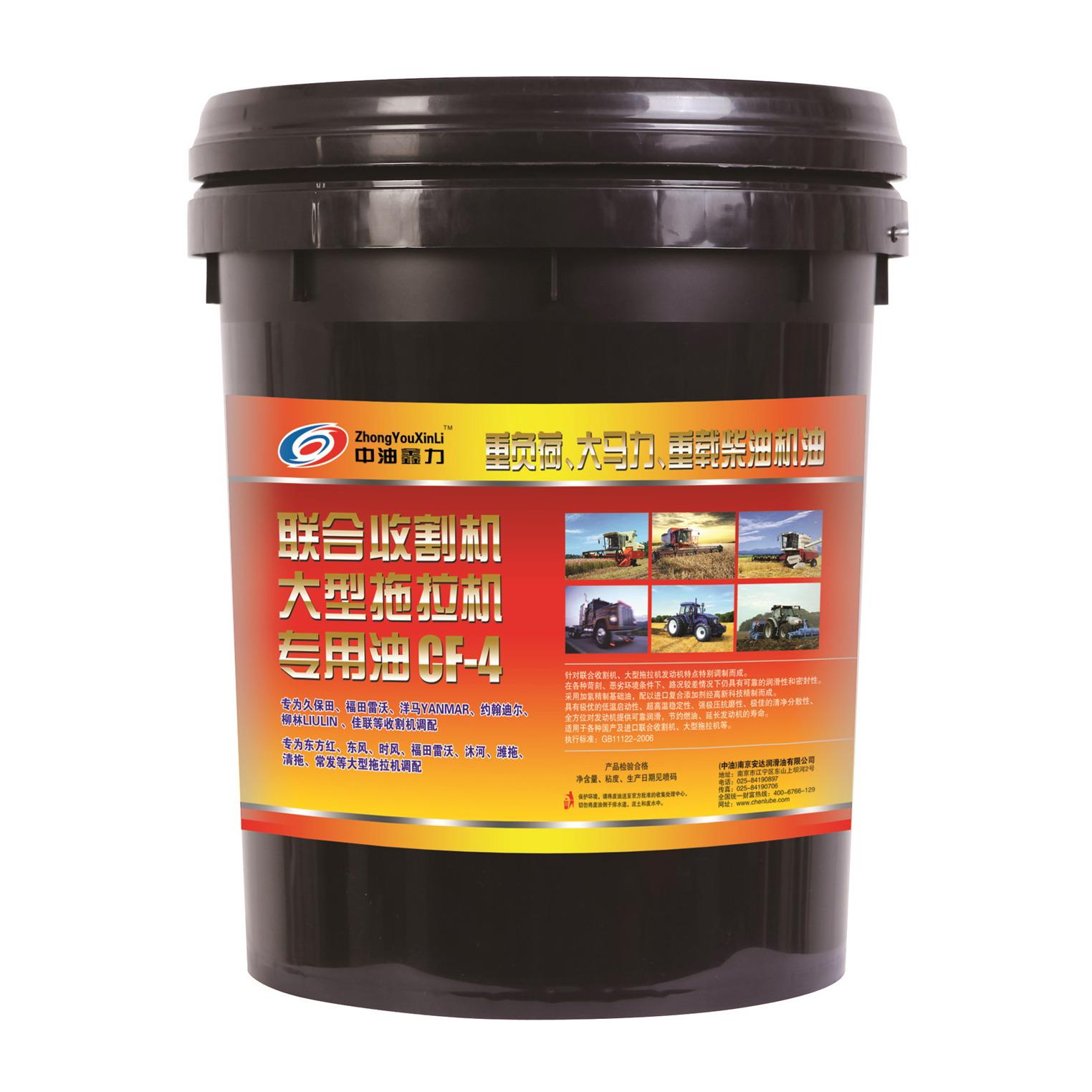 江苏安达润滑油 中油鑫力 联合收割机 大型拖拉机专用油CF-4 重负荷大马力柴油机油