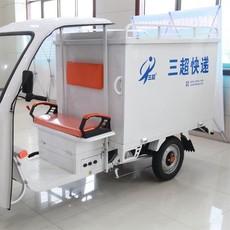 專用防銹漆工藝帶雨棚式 純電動 鑄鐵式外殼 小型三輪快遞車系列