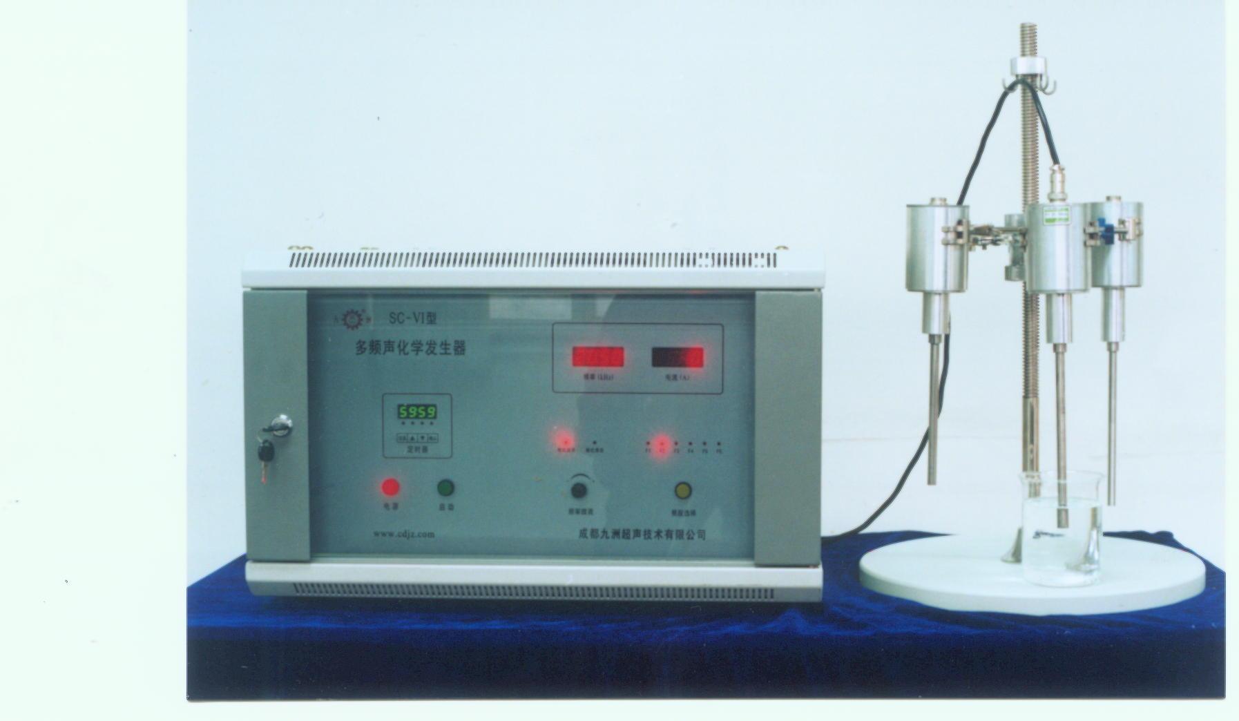 供应固特九洲40KHz多频声化学发生器