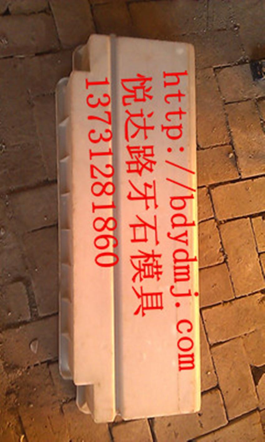 路牙石模具价格交流大型模具厂家