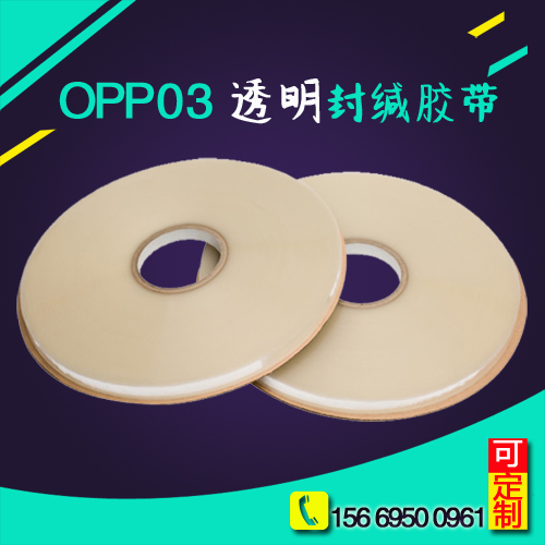 易撕双面弱黏型OPP03封缄胶带 足米足宽环保型胶条