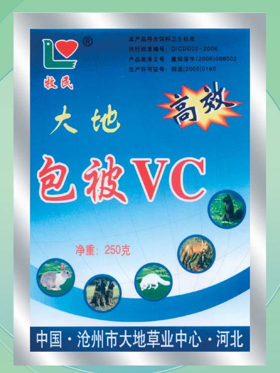 包被VC,解毒,抗氧化作用