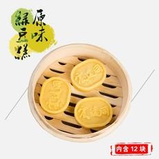 震远同 360g原味绿豆糕礼盒 浙江湖州特产传统糕点休闲端午小吃