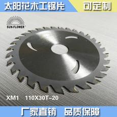 惠诚太阳花 sun-flower 硬质合金锯片 木工锯片 XM1 110X30T-20  可定制