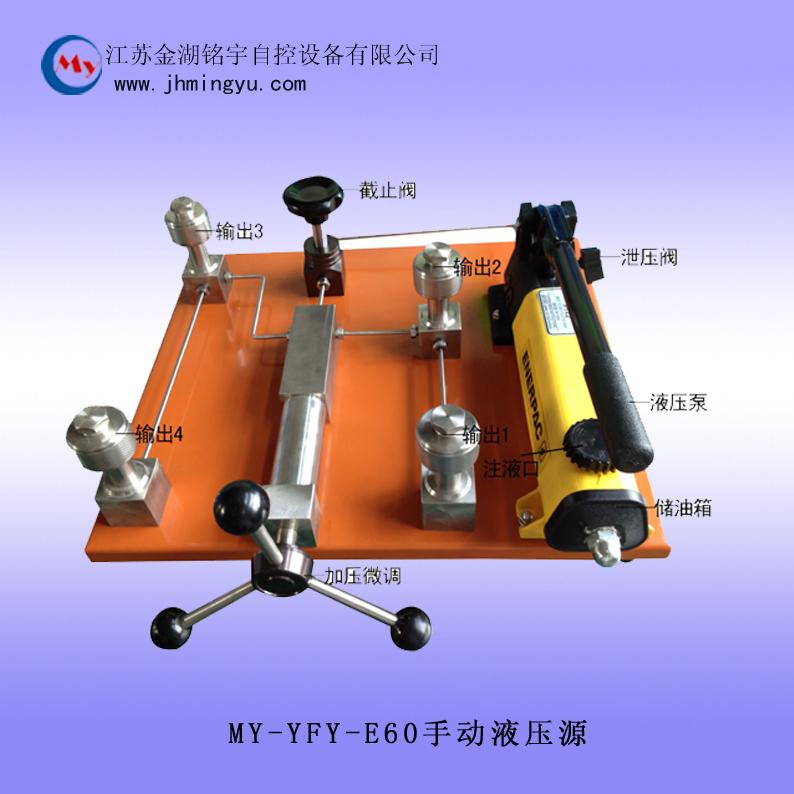 手动液压源,产品特点