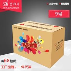纸箱打包纸箱子搬家瓦楞箱批发包装盒快递打包纸箱定做9号