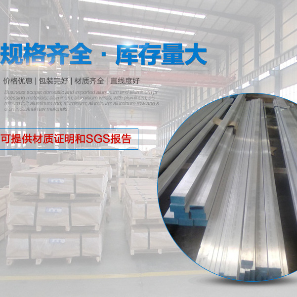 供应AL6063国标铝排 超平5052氧化铝排 进口707