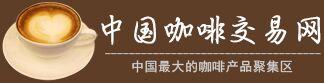 中国咖啡交易网