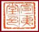 武夷山宣夷堂茶业有限公司