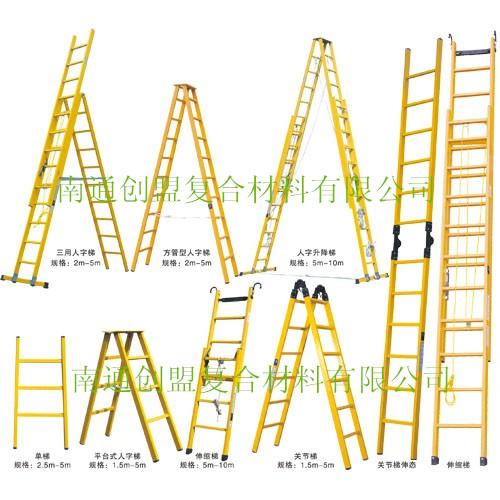 南通创盟生产玻璃钢绝缘梯 玻璃钢家用梯